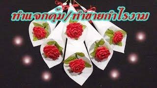 Download ทำดอกกุหลาบจากกระดาษย่น+ห่อช่อจิ๋วน่ารัก/ต้นทุน5บาท DIY rose for Valentine's Day. Video