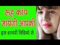 Download प्यार करने वालों के रोंगटे खड़े कर देगी ये शायरी | very sad shayari | earning music Video