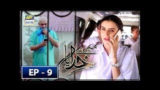 Download Mere Khudaya Episode 9 - 18th August 2018 - ARY Digital Drama Video