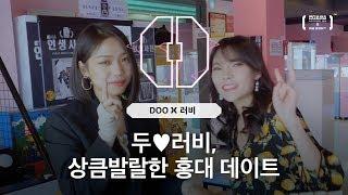 Download [인디스땅스 TOP5] 두♥러비, 상큼발랄한 홍대 데이트 Video