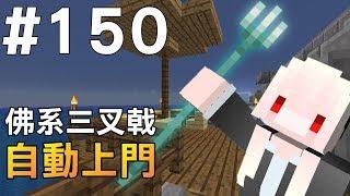 Download 【Minecraft】紅月的生存日記 #150 佛系三叉戟 Video