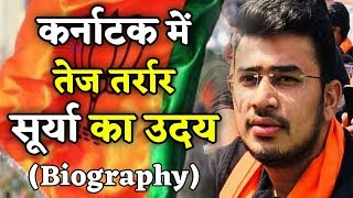 Download Modi-Shah ने खेला बड़ा दांव, जानिए कौन है युवा Tejasvi Surya | Biography Video