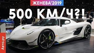 Download САМЫЙ БЫСТРЫЙ гиперкар в мире: почти 500 км/ч и 1600 сил | Женева-2019 Video
