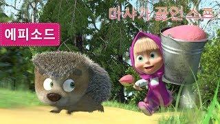 Download 마샤와 곰 - 🥣마샤가 끓인 스프!🥣(제17회) Video
