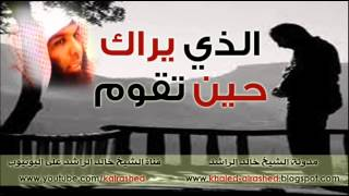 Download الذي يراك حين تقوم ـ الشيخ خالد الراشد ـ محاضرة صوتية كاملة Video