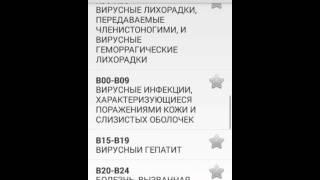 Download МКБ 10 Video