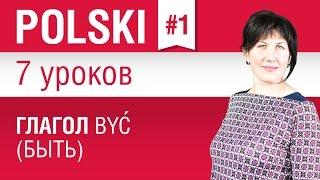 Download Глагол być (быть) в польском языке. Урок 1/7. Польский язык для начинающих. Елена Шипилова. Video