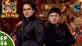 Download Comedy Circus Ka Naya Daur - Ep 6 - Kapil Sharma, Krushna, Bharti - Uniform Special Video