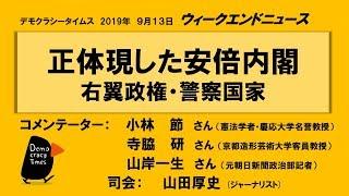 Download 正体現した安倍内閣 右翼政権・警察国家 ウィークエンドニュース2019.9.13 Video