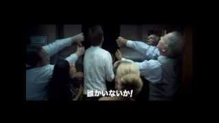 Download 映画『エレベーター』予告編 Video