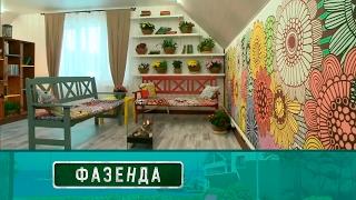 Download Фазенда - Гостиная «наулице». Выпуск от19.02.2017 Video