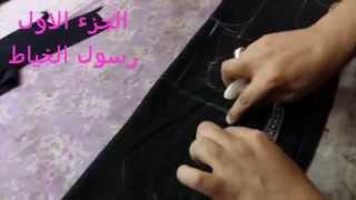 Download شرح/ تفصال وخياطة صدرية مدرسه (الجزء اﻻول) Video