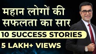 Download इन 10 महान लोगो की जिंदगी का सार करेगा आपकी जिंदगी में चमत्कार l Deepak Bajaj Video
