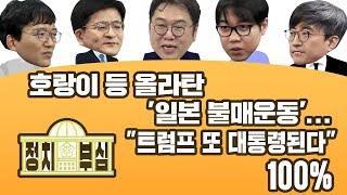 Download [정치부심] #12-1 호랑이 등 올라탄 '일본 불매운동'...″트럼프 또 대통령된다″ 100% Video