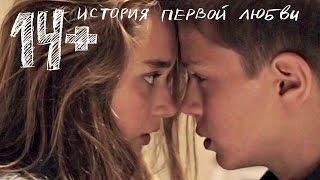 Download Фильм 14+ «История первой любви» Смотреть в HD Video