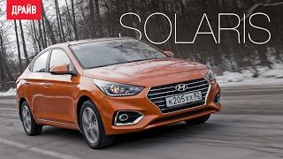 Download Hyundai Solaris тест-драйв с Павлом Кариным Video