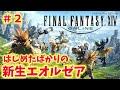 Download 【FF14】はじめたばかりの新生エオルゼア冒険記#2 Video