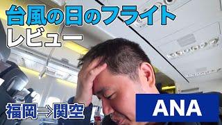 Download 【台風22号】台風の日に飛行機に乗ったレビュー。ANA国内線(福岡⇒関空) Video
