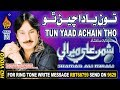 Download OLD SINDHI SONG TUN YAAD ACHAIN THO BY SHAMAN ALI MIRALI NEW ALBUM 10 VOLUME 6035 2018 Video