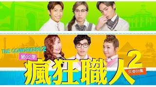 Download 這群人 TGOP│瘋狂職人2 The CoWorkers2(第二季只有1集15分鐘) Video