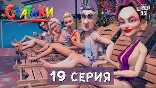 Download Мультфильм Сватики - 19 серия | Новые мультфильмы 2016 Video