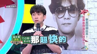 Download 【畢業照翻出來!是青春期還是黑歷史?!】20180618綜藝大熱門 Video