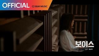 Download [보이스 OST Part 2] 김윤아 (Yuna Kim) - 목소리 (Voice) MV Video