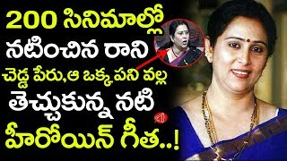 Download ఆ ఒక్క భూతు పదం హీరోయిన్ గీత పరువు బజారు పాలు చేసింది | Actress Geetha Tongue Slip | Gossip Adda Video