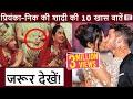 Download Priyanka Chopra & Nick Jonas Wedding: शादी के खर्चे, मंगलसूत्र, OUTFIT समेत देखें 10 खास बातें Video