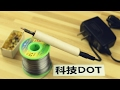 Download Homemade Mini Soldering Iron 手工制作一把电烙铁 用12V电源驱动 Video