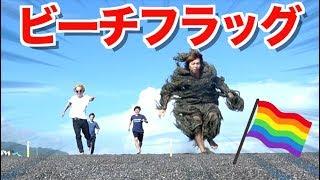 Download 【やけど】ビーチフラッグ Video