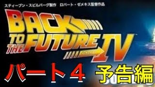 Download フェイク予告 バックトゥザフューチャー パート4  BACK TO THE FUTURE PART4 MAD Video