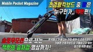 Download [포켓매거진] 초경량킥보드중 왕은 누구인가, 잭핫편. 대한민국에서 가장 비싼 초경량형 전동킥보드의 끝판왕! Video