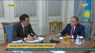 Download Бақытжан Сағынтаев Мемлекет басшысына есеп берді Video