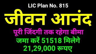 Download Jeevan Anand | Plan No. 815 | LIC जीवन आनंद Plan | Life Time Risk Cover | LIC Best Plan | Details Video