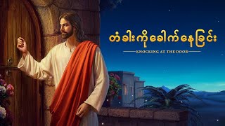 Download Myanmar Gospel Movie (တံခါးကိုေခါက္ေနျခင္း) Wise Virgins Meet the Return of the Lord Video