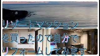 Download リゾートマンションを買ったので自らリフォームしてみます 4k/I bought a resort condominium so I will renovatel it myself Video