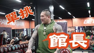 Download 單挑館長!?青報記者最搏命採訪 青年日報 Video