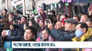 Download 박근혜 대통령 서문시장 방문에 대구시민들 환호와 분노 Video