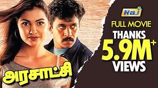 Download Arasatchi Tamil Full Movie | Arjun | Lara Dutta | Vivek | SV Shekher | Karan | Anandaraj | Raj TV Video