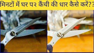 Download बिना खर्च के कैंची की धार करने के कुछ घरेलु उपाय।How to Sharpen Scissor at Home?। Video