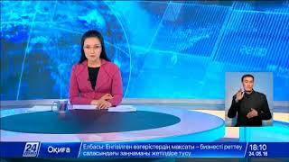 Download Выпуск новостей 18:00 от 24.05.2018 Video