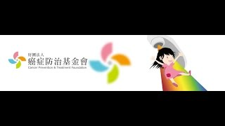 Download 癌症防治基金會宣傳影片長版 Video