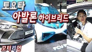 Download [부산모터쇼] 토요타 아발론 하이브리드 전시 - 부스 둘러보기 Toyota Avalon Hybrid Video