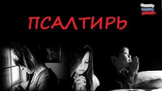 Download Псалтирь слушать - Псалом с 1 по 150. Озвучка Александр Бондаренко Video