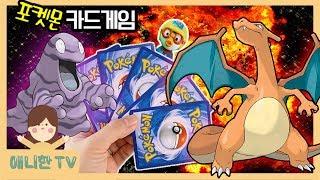 Download 포켓몬 리자몽의 엄청난 기술! ♥ 질뻐기GX vs 리자몽GX 포켓몬 카드 게임 대결 뽀로로 장난감 놀이 [애니한TV] Video