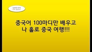Download 중국어 100마디만 배우고 나 홀로 중국 여행!!! Video