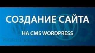Download Как быстро создать свой Сайт на WordPress - Пошаговое руководство! Video