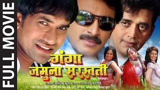 Download GANGA JAMUNA SARASWATI | SUPERHIT BHOJPURI MOVIE | Feat.Ravi Kishan, Dinesh Lal Yadav & Manoj Tiwari Video