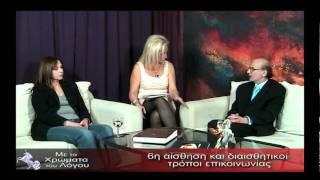 Download 6η αίσθηση και διαισθητικοί τρόποι επικοινωνίας (2) Video